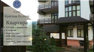Купить квартиру в Сочи|Продажа квартиры с ремонтом Красная поляна|Солнечный центр|8 800 302 9550
