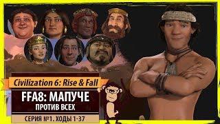 Мапуче против всех Серия №1 Войны Ходы 1 37. Sid Meiers Civilization V  Rise And Fall