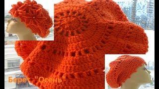 """Берет"""" Осень"""" вязание крючком,crochet hat , (шапки №115)"""