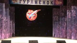 """Гураненок 2016 """"Флай"""" Забайкальск, танец """"Зорюшка"""""""