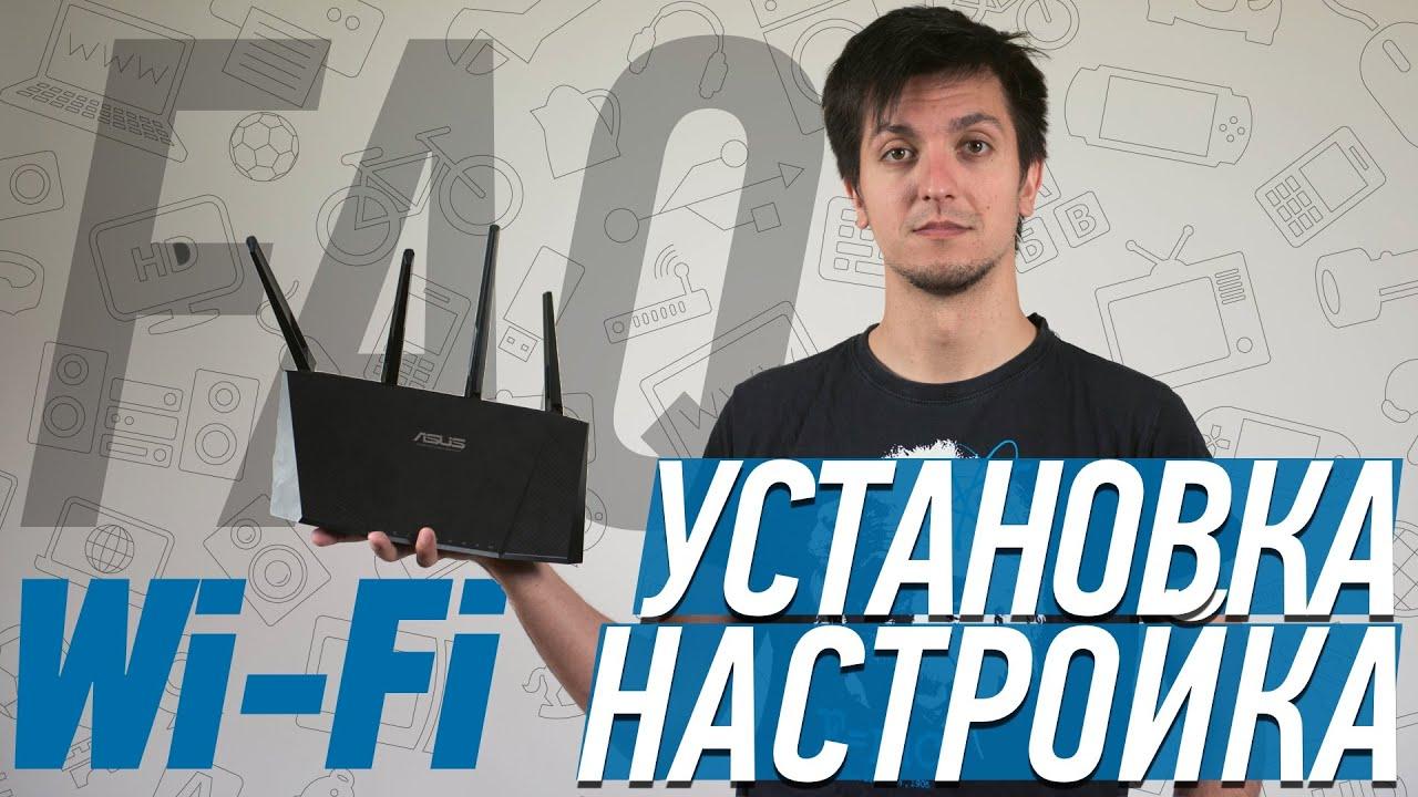 FAQ: как установить и настроить Wi-Fi роутер