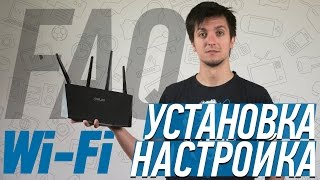 установка и настройка Wi-Fi роутера