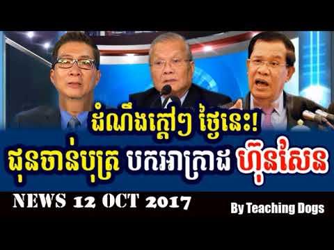 Khmer Hot News RFA Radio Free Asia Khmer Night Thursday 10/12/2017