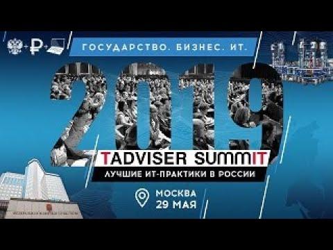 TAdviser SummIT 2019 29 мая