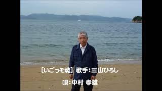 説明 三山ひろしさんの歌は、これがはじめて唄いました。 * 同時応募の...