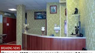 Гостиница в Центре города Анапа продаётся можно и снять в Аренду Hostel Anapa