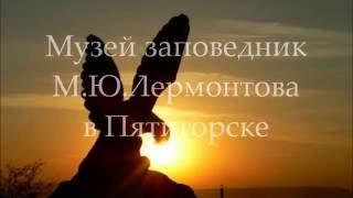видео Музей-заповедник М.Ю. Лермонтова