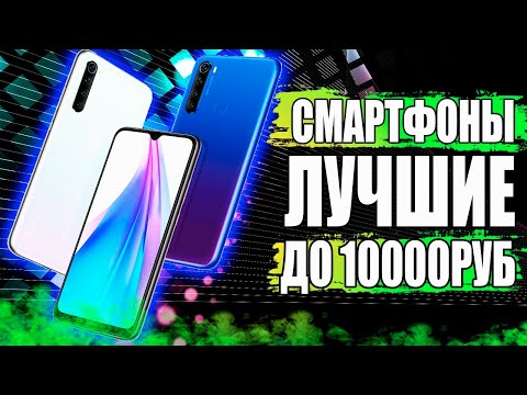 ЛУЧШИЕ СМАРТФОНЫ 2020 до 10000 рублей (Май месяц)