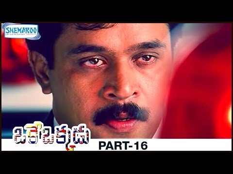 Oke Okkadu Telugu Full Movie | Arjun | Manisha Koirala | AR Rahman | Part 16 | Shemaroo Telugu