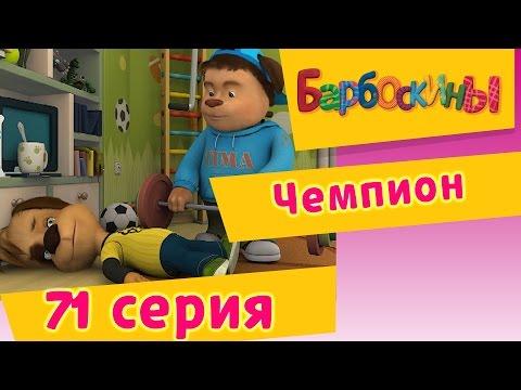 Барбоскины - 71 Серия. Чемпион (мультфильм)