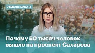 Почему более 50 тысяч человек вышло на проспект Сахарова