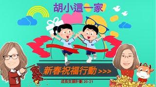 Publication Date: 2021-02-04 | Video Title: 輔導組:心懷大愛做小事-新春祝福行動