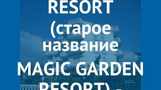 MIRA GARDEN RESORT (старое название MAGIC GARDEN RESORT) 4* отзывы