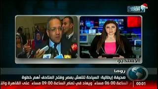 نشرة منتصف الليل من القاهرة والناس 4 يناير