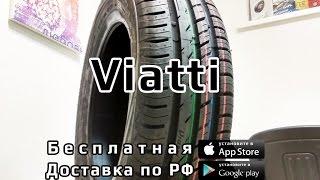 Viatti Strada Asimmetrico V-130 /// обзор