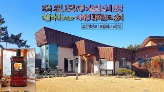 [삼진벽난로] 경북 영천, 신축 단독주택 실내 겨울 난…