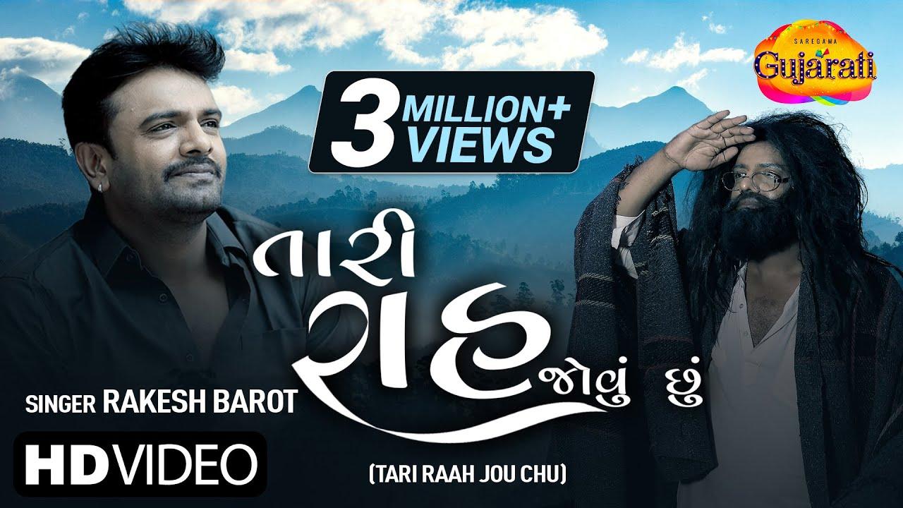 Download Rakesh Barot | Tari Raah Jou Chu | તારી રાહ જોઉં છું | Latest Gujarati Bewafa Song | બેવફા ગીતો