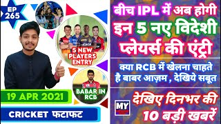 IPL 2021 - 5 New Players , CSK vs RR & 10 News | Cricket Fatafat | EP 265 | MY Cricket Production