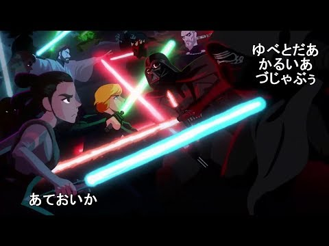 Star Wars Anime Opening - Shinzo Wo Sasageyo