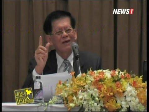 """ปฏิรูปประเทศไทย ช่วงที่1 ผลงานวิจัย/บทความทางวิชาการ เรื่อง """"พลังงงานปิโตรเลียมในมิติสิทธิมนุษยธรรม"""""""
