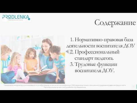 Вебинар «Профессиональный стандарт педагога воспитателя ДОУ»