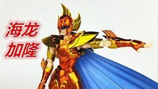 圣斗士星矢圣衣神话EX海斗士海龙加隆-刘哥模玩