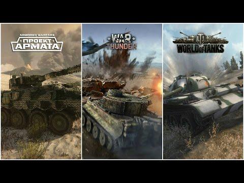Так что же лучше: World of Tanks, War Thunder или Armored Warfare