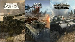 Так что же лучше: World of Tanks, War Thunder или Armored Warfare