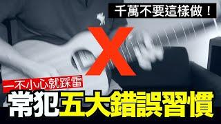 彈吉他常見的NG行為!你也踩到雷了嗎?|吉他教學|技巧教學|葉宇峻彈吉他 Five mistakes often made by guitarists