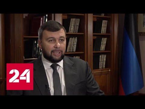 Пушилин: жителям Донбасса надо обеспечить все повседневные потребности мирной жизни - Россия 24