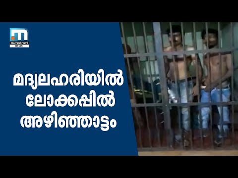Drunk Men Go Berserk In Palluruthi Police Station| Mathrubhumi News