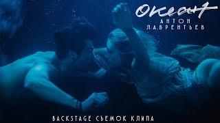 Антон Лаврентьев. Backstage съемок клипа «Океан»