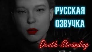 Death Stranding - РУССКИЙ ТРЕЙЛЕР|EasyPeasy