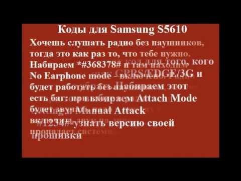 Коды,секреты для Samsung S5610