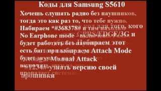 Коды,секреты для Samsung S5610(, 2013-07-15T12:33:37.000Z)