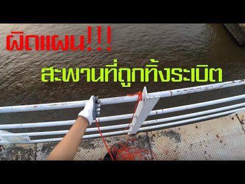 ผิดแผน !! ตามหาระเบิตใต้น้ำ แม่เหล็กแรงสูง กับสะพานที่ถูกทิ้งถล่มในสงครามโลกที่2 EP.10