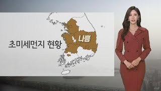 [날씨] 올가을 첫 초미세먼지 '나쁨'…한낮 20도 안…