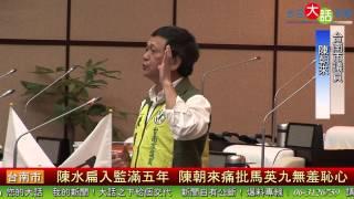 台南市議會第六次定期大會中,陳朝來議員提出2008十一月十一號是前總統...