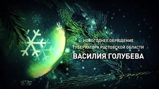 Новогодние поздравления на канале \