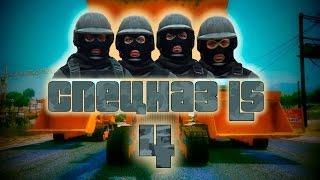 Спецназ LS | 4 - Спасение | Сериал GTA 5