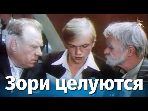 Целуются зори (комедия, реж. Сергей Никоненко, 1978 г.)