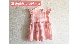 【型紙不要】裏地付きフリル袖ワンピースの作り方(赤ちゃん、子供サイズ)