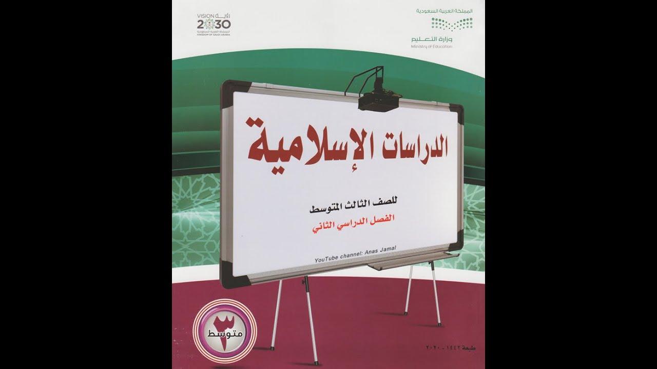 حل كتاب الدراسات الإسلامية ثالث متوسط الفصل الثاني 1442 Youtube