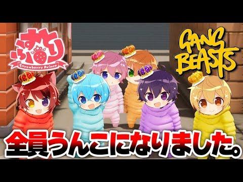 【神回】うんこは嫌だうんこは嫌だうんこは嫌だ【すとぷり】Gang Beasts(ギャングビースト)