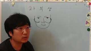[관상학 강의] 과부관상 과부상 1편