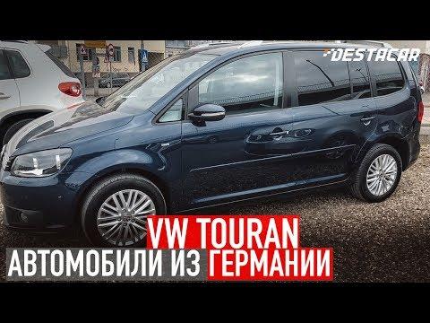 VW Touran // Автомобили из Германии