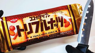 Stop Motion 商品紹介 /激ウマ 日清シスコ ココナッツサブレ トリプルナッツを食べてみたASMR