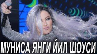 МУНИСА  ШОУ-2018  КОНЦЕРТИ: ЕВРО-ЭРТАК!