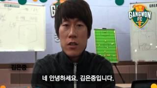 강원FC 선수단의 어린이날 축하 메시지