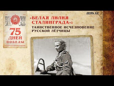«Белая Лилия Сталинграда»: Таинственное исчезновение русской лётчицы